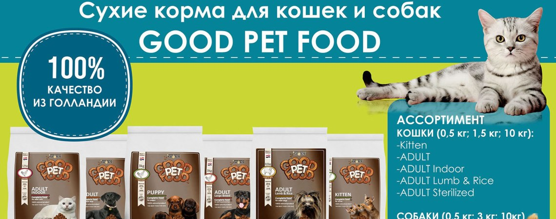 good pet food