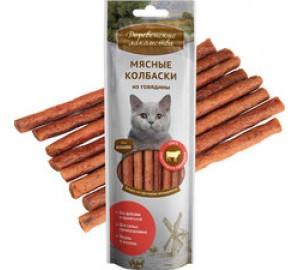 Деревенские лакомства. Мясные колбаски из говядины (лакомство для кошек)