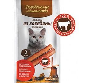 Деревенские лакомства. Мини-колбаски для кошек из говядины (лакомство для кошек)