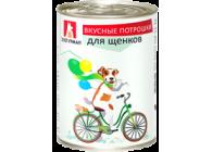 """""""ЗООГУРМАН Вкусные потрошки"""