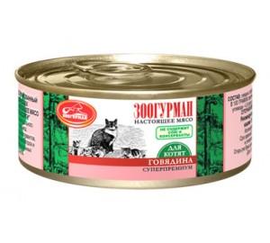ЗООГУРМАН. Мясное ассорти для котят с говядиной. 100г.