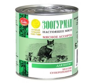 ЗООГУРМАН. Мясное ассорти для котят с говядиной. 250 грамм
